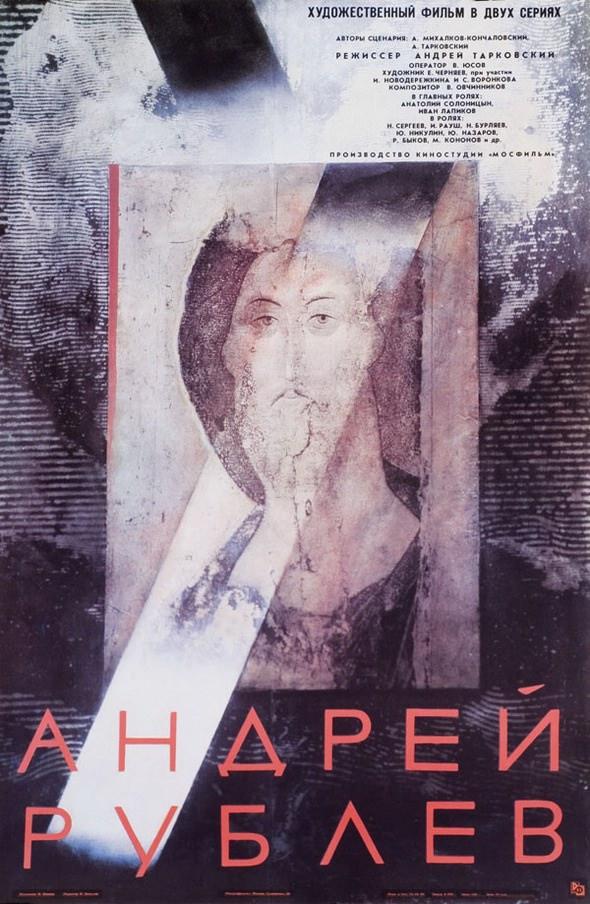 «Андрей Рублёв»