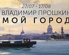 «Мой город» персональная экспозиция Владимира Прошкина