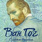 Loving Vincent, first hand-painted movie